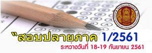 ตารางสอบปลายภาค ภาคเรียนที่ 1/2561